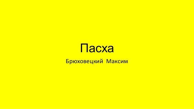 Пасха Брюховецкий Максим