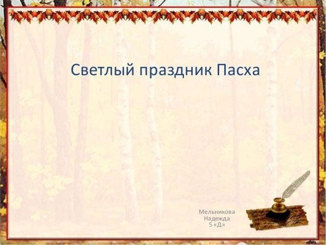 Светлый праздник Пасха Мельникова Надежда 5 «Д»