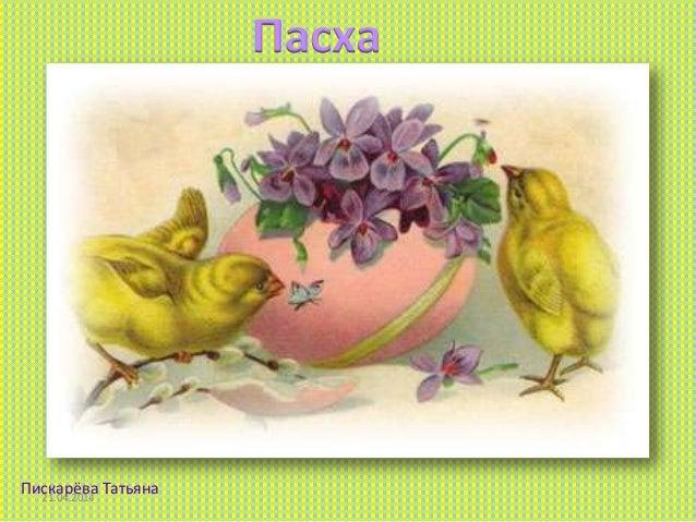 Пасха Пискарёва Татьяна21.04.2014