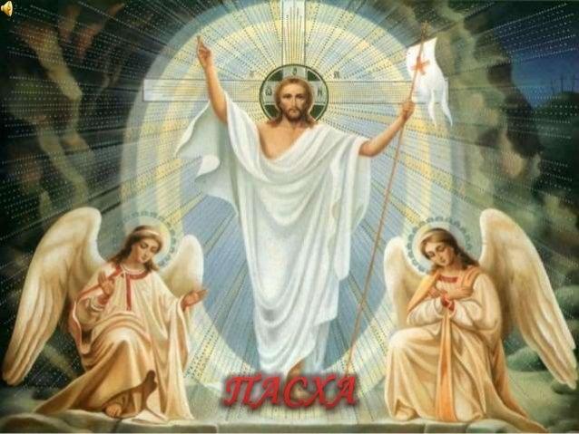 Пасха – великий и благостный праздник Светлого Воскресенья Христова. Во все времена Новозаветная Пасха считалась главным с...