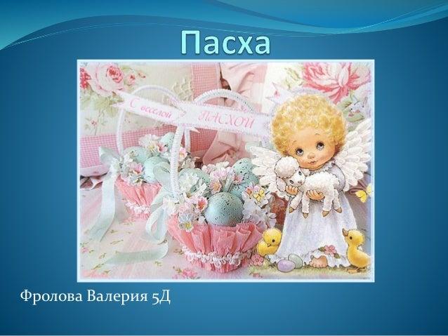 Фролова Валерия 5Д
