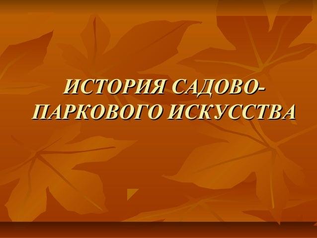 Сокольская история садово-паркового искусства учебник