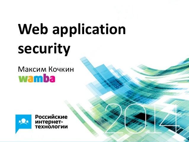 Web application security Максим Кочкин