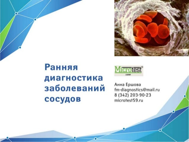 RST2014_Perm_MicroTest