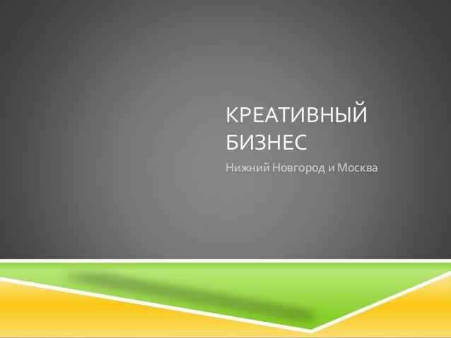 КРЕАТИВНЫЙ БИЗНЕС Нижний Новгород и Москва