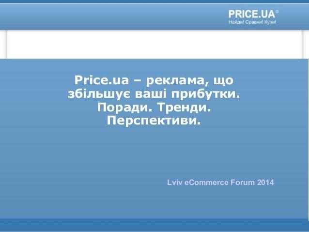 Price.ua – реклама, що збільшує ваші прибутки. Поради. Тренди. Перспективи. Lviv eCommerce Forum 2014