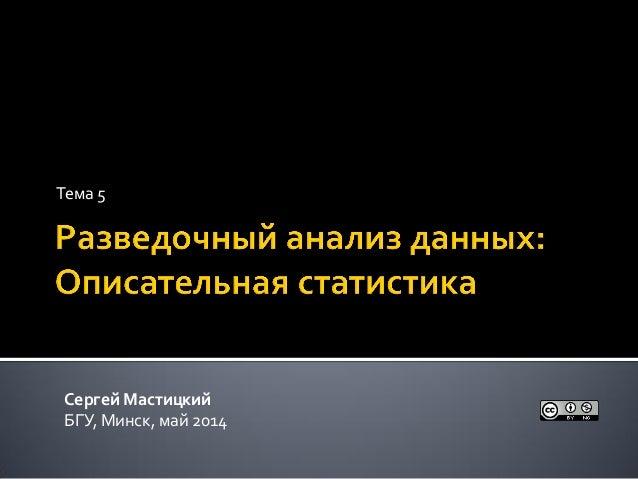 Тема 5 Сергей Мастицкий БГУ, Минск, май 2014