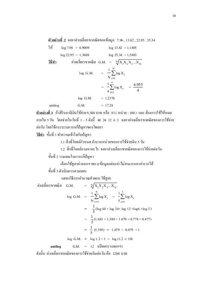 10 ตัวอย่างที่ 2 จงหาค่าเฉลี่ยเรขาคณิตของข้อมูล 7.96 , 13.82 , 22.95 . 35.34 ให้ log 7.96 = 0.9009 log 13.82 = 1.1405 log ...