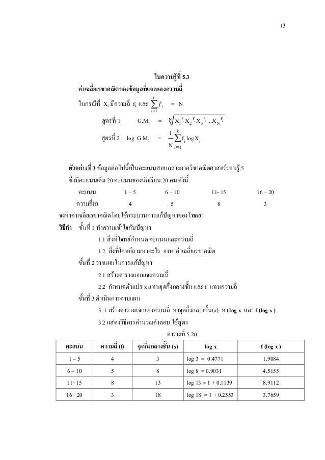 13 ใบความรู้ที่ 5.3 ค่าเฉลี่ยเรขาคณิตของข้อมูลที่แจกแจงความถี่ ในกรณีที่ XI มีความถี่ fI และ  k i if 1 = N สูตรที่ 1 G.M...