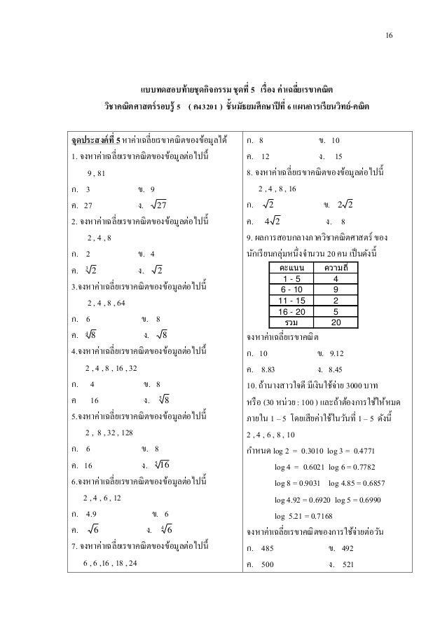 16 แบบทดสอบท้ายชุดกิจกรรม ชุดที่ 5 เรื่อง ค่าเฉลี่ยเรขาคณิต วิชาคณิตศาสตร์รอบรู้ 5 ( ค43201 ) ชั้นมัธยมศึกษาปีที่ 6 แผนการ...