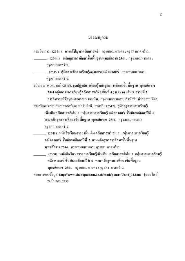 17 บรรณานุกรม กรมวิชาการ. (2544 ). การแก้ปัญหาคณิตศาสตร์. กรุงเทพมหานคร : คุรุสภาลาดพร้าว. . (2544 ). หลักสูตรการศึกษาขั้น...