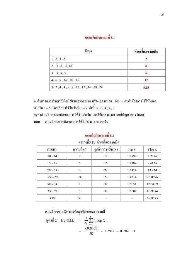 23 เฉลย ใบกิจกรรมที่ 5.1 ข้อมูล ค่าเฉลี่ยเรขาคณิต 1. 2 , 4 , 8 2 2. 4 , 8 , 8, 16 8 3. 3 , 8 , 9 6 4. 6 , 8 , 16 , 18 , 18...
