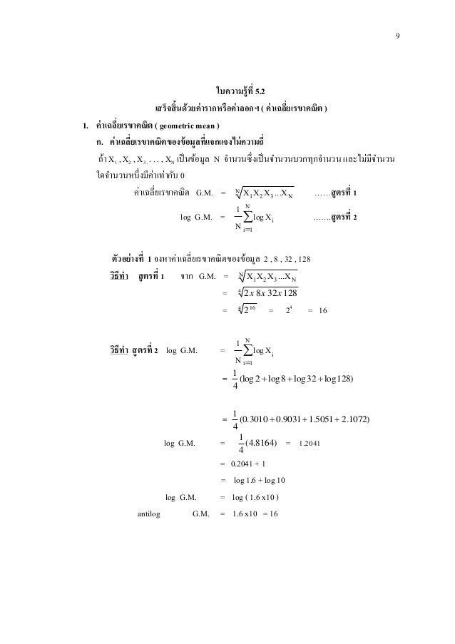 9 ใบความรู้ที่ 5.2 เสร็จสิ้นด้วยค่ารากหรือค่าลอกฯ ( ค่าเฉลี่ยเรขาคณิต ) 1. ค่าเฉลี่ยเรขาคณิต ( geometric mean ) ก. ค่าเฉลี...
