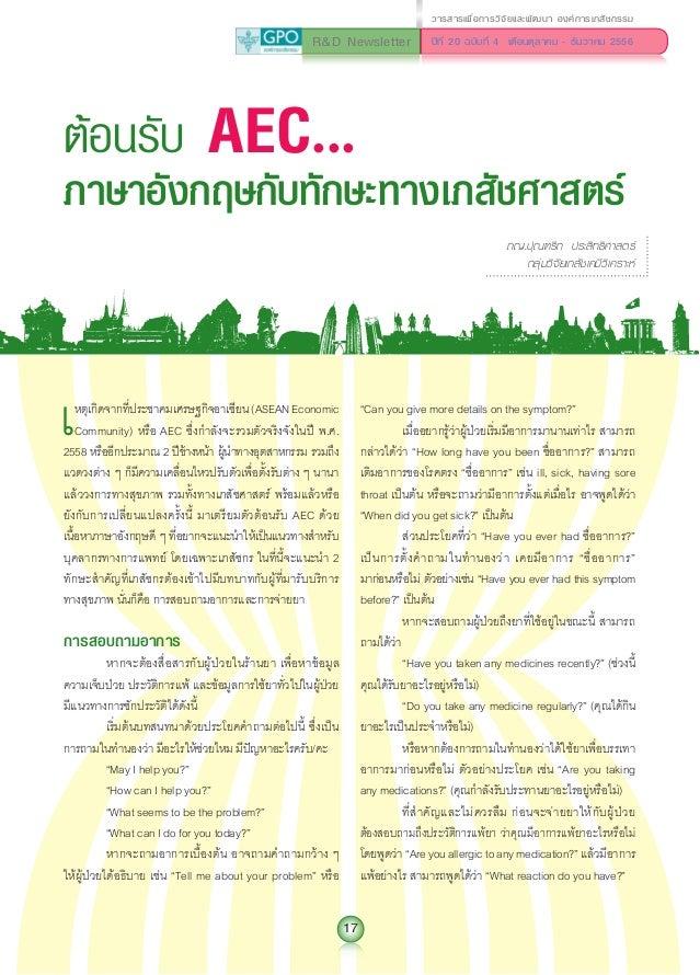 R&D Newsletter 17 ปีที่ 20 ฉบับที่ 4 เดือนตุลาคม - ธันวาคม 2556 วารสารเพื่อการวิจัยและพัฒนา องค์การเภสัชกรรม เหตุเกิดจากที...
