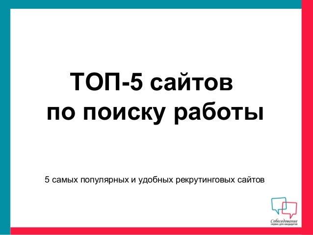 Топ сайты по поиску работы украина раскрутка сайта на я ру