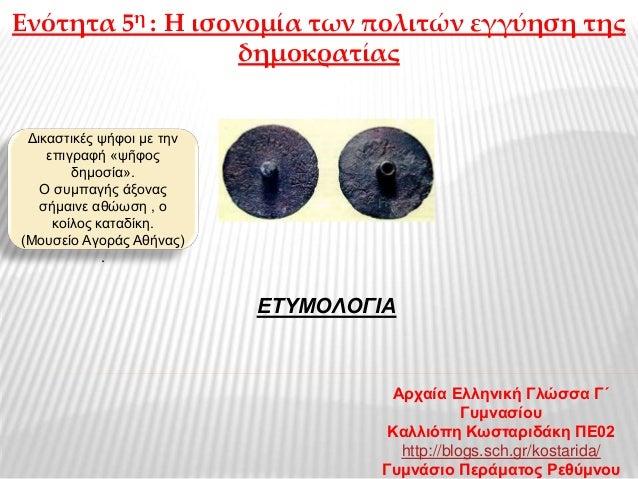 Ενότητα 5η : Η ισονομία των πολιτών εγγύηση της δημοκρατίας Αρχαία Ελληνική Γλώσσα Γ΄ Γυμνασίου Καλλιόπη Κωσταριδάκη ΠΕ02 ...