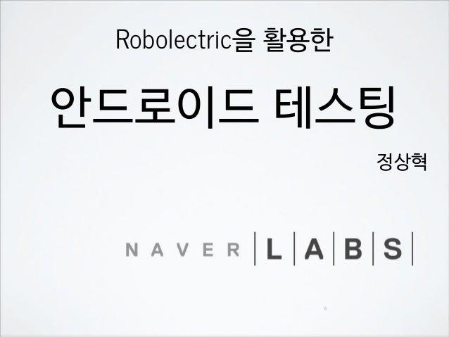 Robolectric을 활용한 안드로이드 테스팅 정상혁 0