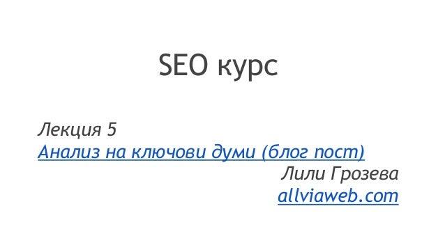 SEO курс Лекция 5 Анализ на ключови думи (блог пост) Лили Грозева allviaweb.com