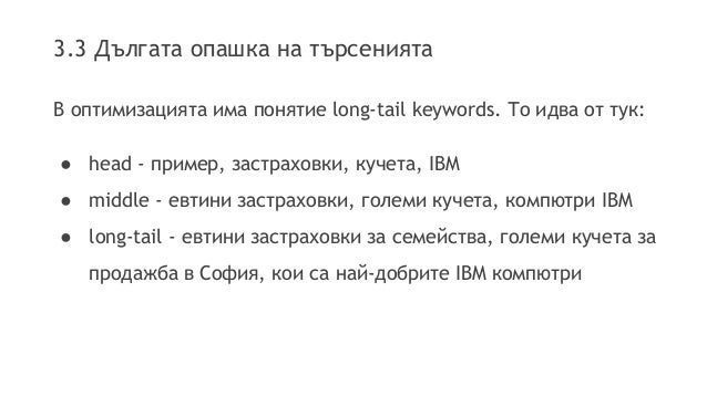 3.3 Дългата опашка на търсенията В оптимизацията има понятие long-tail keywords. То идва от тук: ● head - пример, застрахо...