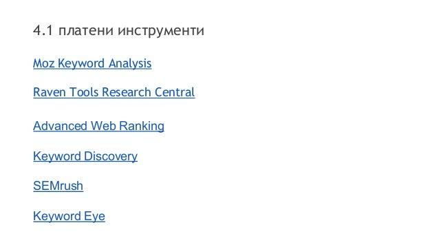 4.2 безплатни инструменти Wordpot Bing Keyword Research WordStream Suggestions (free) Google, Yahoo, Gmail, Topsy & Bing U...