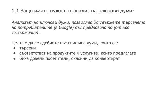 1.1 Защо имате нужда от анализ на ключови думи? Анализът на ключови думи, позволява да свържете търсенето на потребителите...
