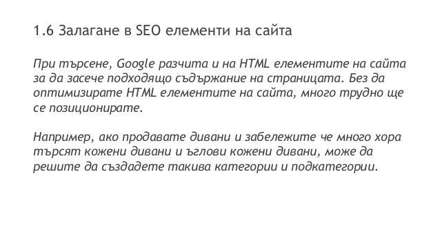1.6 Залагане в SEO елементи на сайта При търсене, Google разчита и на HTML елементите на сайта за да засече подходящо съдъ...
