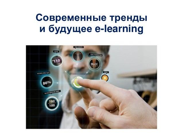 Современные тренды и будущее e-learning