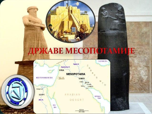 Месопотамија  Подручје између Тигра и  Еуфрата стари Грци су  називали Месопотамија  ( што значи Међуречје )   Ту цивил...
