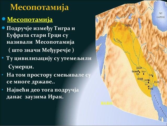 5.Државе Месопотамије Slide 3