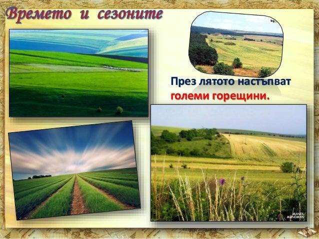В Западната Дунавска равнина са насочени долините  на по-големите реки Лом, Цибрица, Огоста, Искър,  Вит, и др.).  р. Огос...