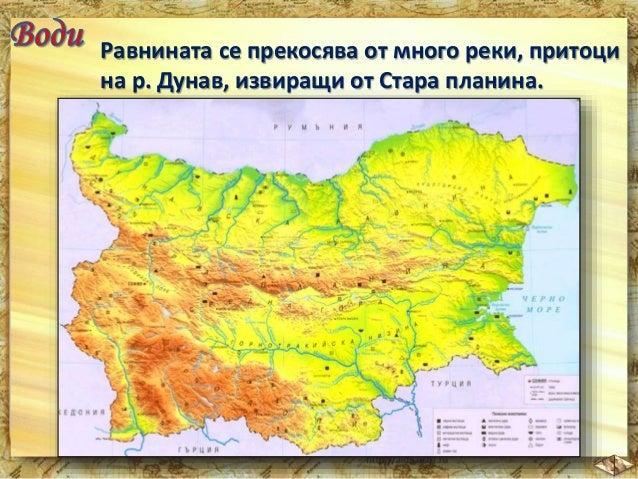 Тук протича и най-дългата българска река Искър.