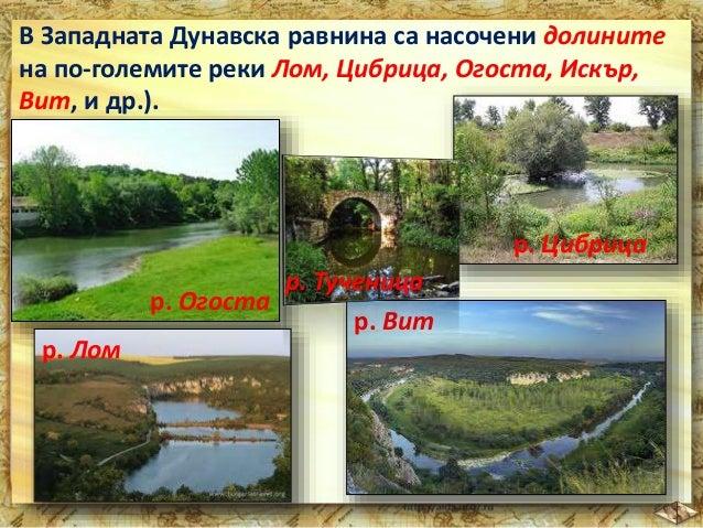 Средната част на Дунавската равнина е дълбоко  прорязана от долините на реките Вит, Осъм, Янтра  и Росица и техните притоц...