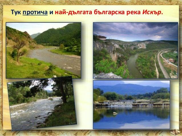 """Забележително е и крайречното езеро """"Сребърна"""",  разположено край р. Дунав, недалеч от гр. Силистра."""