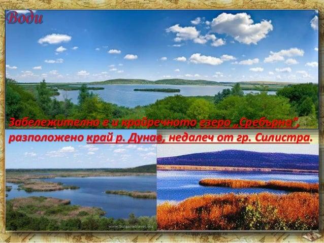 Тук могат да се видят пеликани,  водни лилии и др. редки птици и  растения.  Край реката и по нейните  острови са създаден...
