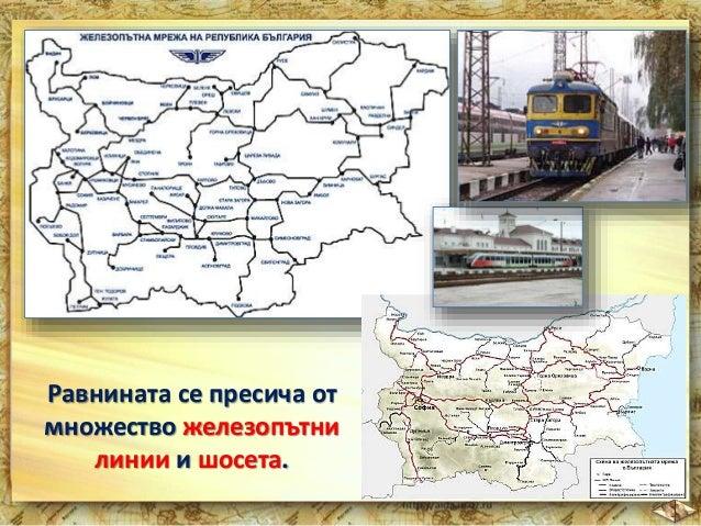 Край дунавското крайбрежие са разположени някои  от големите ни речни пристанища – Видин, Русе и  Силистра.  Навътре в рав...