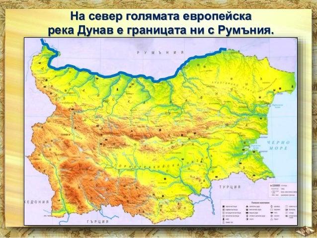 Дунавската равнина е най- северната природна област  в България, разположена на юг от река Дунав.  план