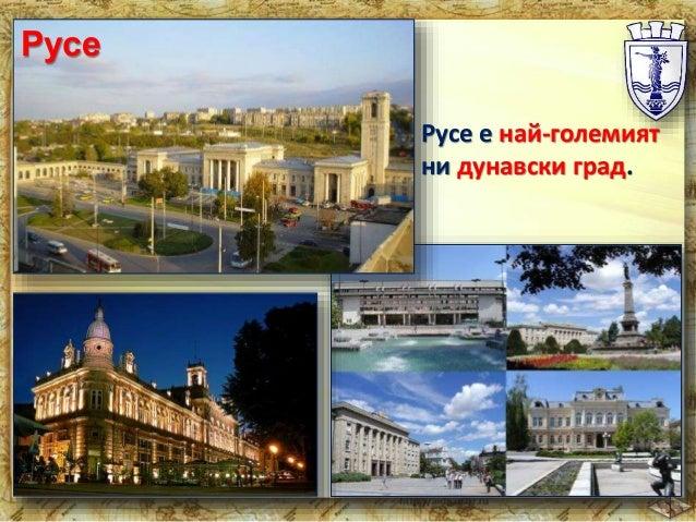Силистра  Силистра е  най-североизточния наш  град с дълга история.  Той е важно пристанище  и център на производство  на ...
