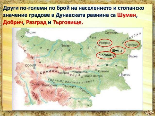 1. Попълни:  Река Дунав е границата ни с __________. Румъния  Тя извира от  ___________________________________, планината...
