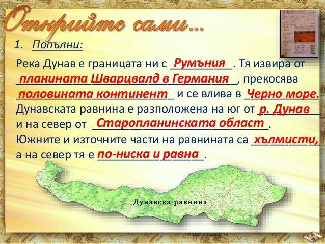 Първият мост на река Дунав е изграден до град:  Видин  Оряхово  Русе  Силистра  Най- големият град навътре в равнината е: ...