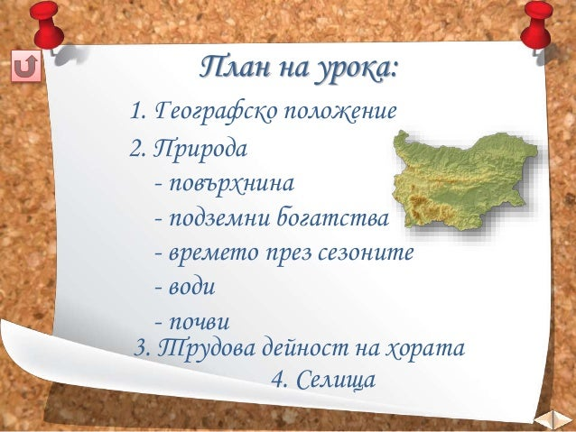 5. Дунавска равнина, 4 клас, Булвест