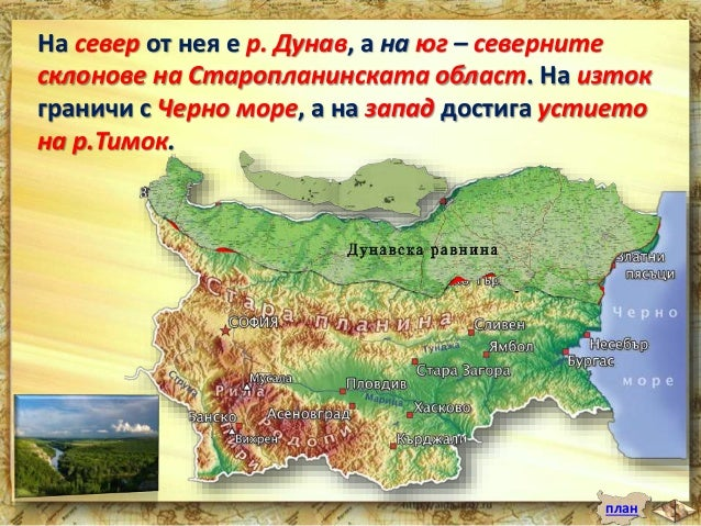 Южните и източните  ѝ части са хълмисти.  Дунавската равнина не е равна навсякъде.  Тя ту се понижава, ту се повишава.  На...