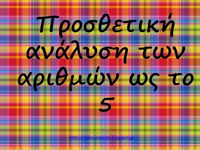 Προσθετική  ανάλυση των  αριθμών ως το  5  Χατσίκου Ιωάννα  http://taksiasterati.blogspot.gr