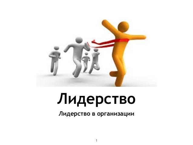 Лидерство  Лидерство в организации  1