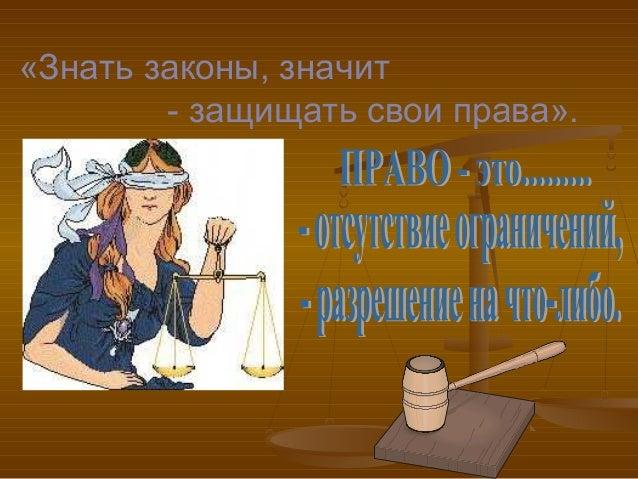 Что должен знать выпускник юрист