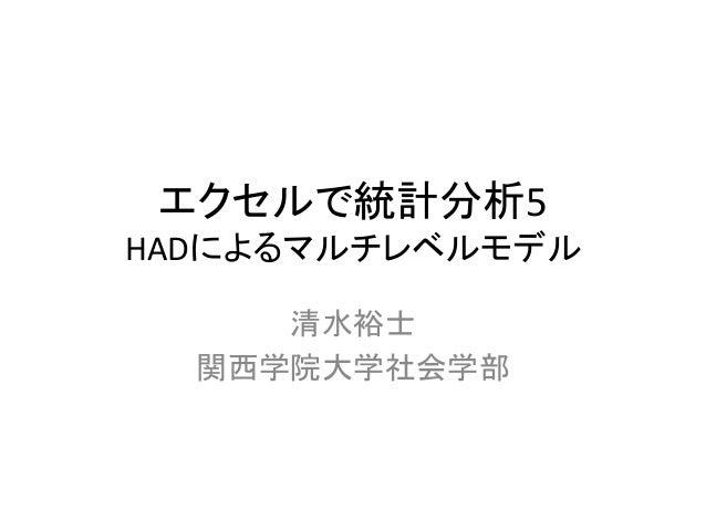 エクセルで統計分析5 HADによるマルチレベルモデル 清水裕士 関西学院大学社会学部