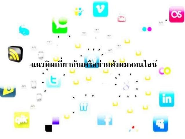 แนวคิดเกี่ยวกับเครือข่ายสังคมออนไลน์