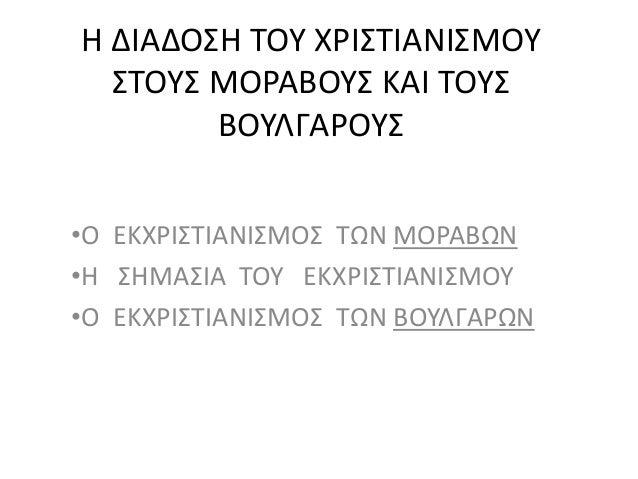 Η ΔΙΑΔΟΣΗ ΤΟΥ ΧΡΙΣΤΙΑΝΙΣΜΟΥ ΣΤΟΥΣ ΜΟΡΑΒΟΥΣ ΚΑΙ ΤΟΥΣ ΒΟΥΛΓΑΡΟΥΣ •Ο ΕΚΧΡΙΣΤΙΑΝΙΣΜΟΣ ΤΩΝ ΜΟΡΑΒΩΝ •Η ΣΗΜΑΣΙΑ ΤΟΥ ΕΚΧΡΙΣΤΙΑΝΙΣΜ...