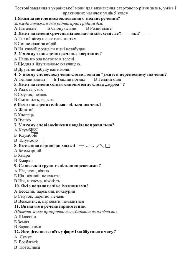 укр мова 5 клас гдз глазова 2019