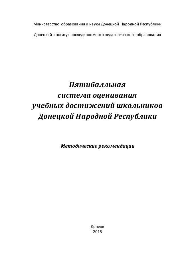 Министерство образования и науки Донецкой Народной Республики Донецкий институт последипломного педагогического образовани...