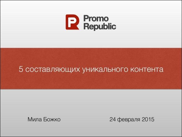 5 составляющих уникального контента Мила Божко 24 февраля 2015
